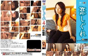 [GS-318] 恋しぐれ 4 素人 Married Woman Amateur Gos