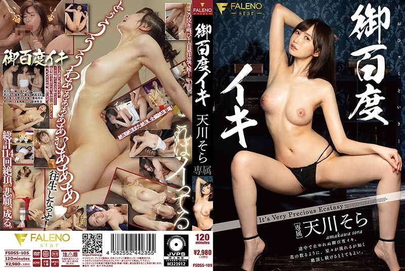 FSDSS 105 - [FSDSS-105] 御百度イキ 天川そら FALENO Big Tits Squirting WILD・SEVEN FALENO star