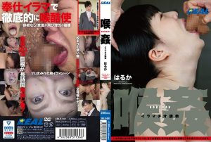 [XRLE-001] 喉姦イラマチオ調教 はるか アニー中村 REAL (Real Works) Submissive Woman  Hardcore Ani- Nakamura